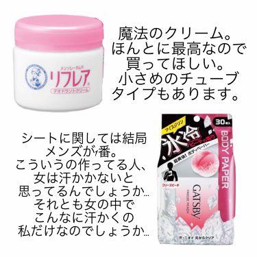 薬用メンソレータムリフレア デオドラントクリーム/リフレア/デオドラント・制汗剤を使ったクチコミ(2枚目)
