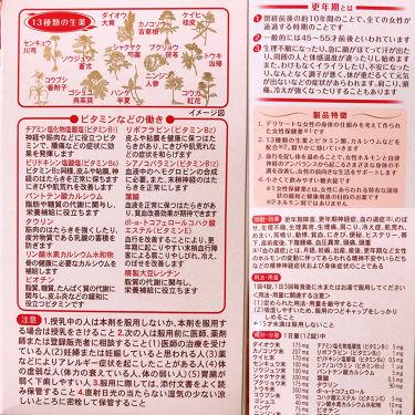 女性保健薬  命の母A/小林製薬/健康サプリメントを使ったクチコミ(2枚目)