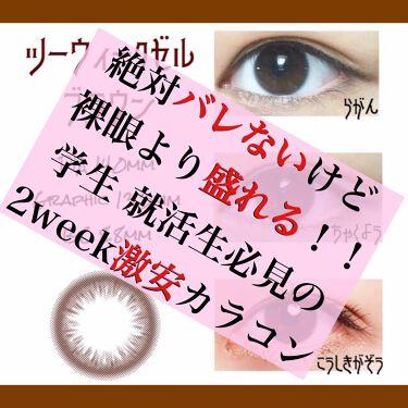 ツーウィーク ゼル/ゼル/その他を使ったクチコミ(1枚目)