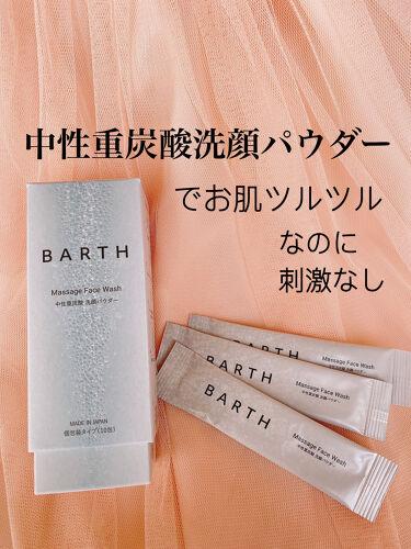 Massage Face Wash 中性重炭酸洗顔パウダー/BARTH/洗顔パウダーを使ったクチコミ(1枚目)