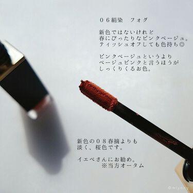 コンフォート リップ フルイド フォグ/SUQQU/口紅を使ったクチコミ(3枚目)