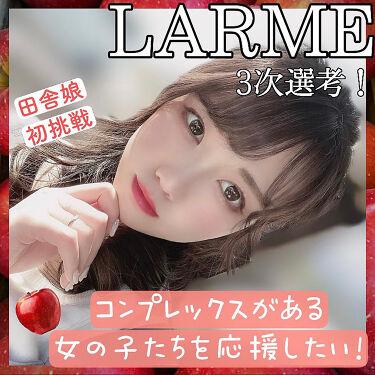 たまごチャン🥚 on LIPS 「🎀お知らせ🎀そろそろ戻れる!?かと思いきや!LARMEモデルオ..」(1枚目)