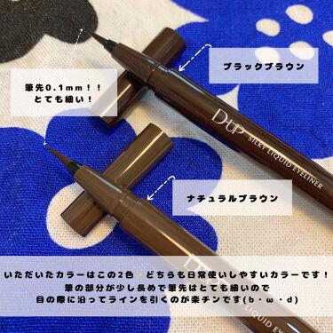 【旧品】シルキーリキッドアイライナーWP/D-UP/リキッドアイライナーを使ったクチコミ(2枚目)