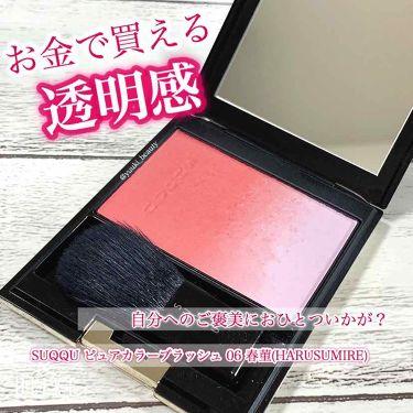 ピュア カラー ブラッシュ/SUQQU/パウダーチーク by ゆう