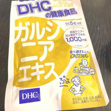 ガルシニアエキス/DHC/ボディシェイプサプリメントを使ったクチコミ(1枚目)