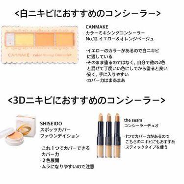 平野 on LIPS 「ニキビ撲滅プロジェクトおすすめプチプラコンシーラー→画像ニキビ..」(2枚目)