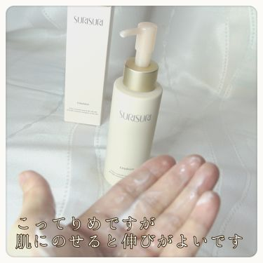SURISURI エマルジョン/RBP/乳液を使ったクチコミ(4枚目)