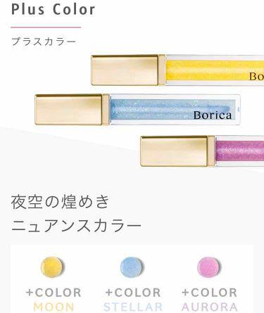 あおいさんの「Borica(ボリカ)Borica リッププランパー プラスカラー<リップグロス>」を含むクチコミ