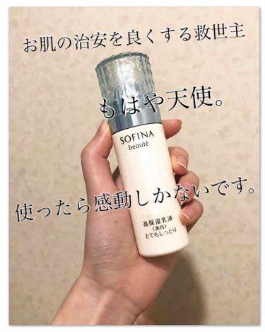 高保湿乳液<美白> しっとり/ソフィーナ ボーテ/乳液を使ったクチコミ(1枚目)