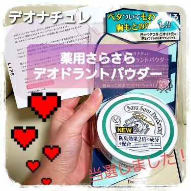 薬用さらさらデオドラントパウダー/デオナチュレ/デオドラント・制汗剤を使ったクチコミ(1枚目)