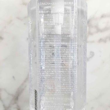 ボタニカルファースト高保湿化粧水/その他/化粧水を使ったクチコミ(4枚目)