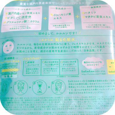 瀬戸内のプレミアムルルルン(レモンの香り)/ルルルン/シートマスク・パックを使ったクチコミ(3枚目)