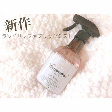 hosoさんの「ランドリンファブリックミスト アロマティックウードの香り<香水(その他)>」を含むクチコミ