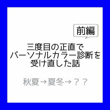 パーソナルカラー/その他を使ったクチコミ(1枚目)