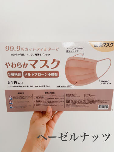 やわらかマスク 不織布マスク/Rakuten/その他を使ったクチコミ(7枚目)