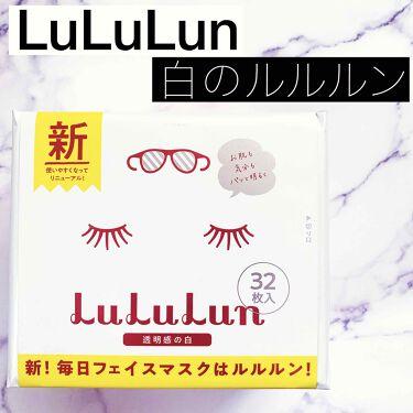 白のルルルン さっぱり透明感タイプ/ルルルン/シートマスク・パックを使ったクチコミ(1枚目)