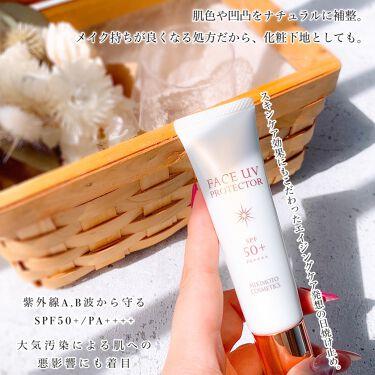 フェイス UVプロテクター/ミキモト コスメティックス/日焼け止め(顔用)を使ったクチコミ(2枚目)