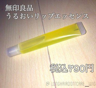 リップエッセンス/無印良品/リップケア・リップクリームを使ったクチコミ(2枚目)