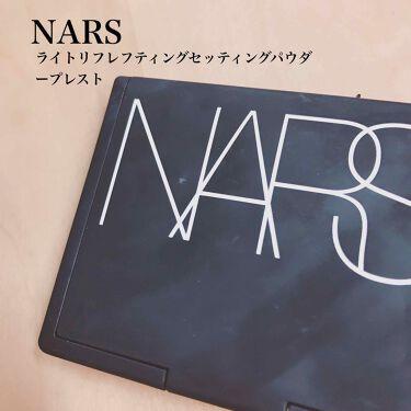 ライトリフレクティングセッティングパウダー プレスト/NARS/プレストパウダーを使ったクチコミ(1枚目)