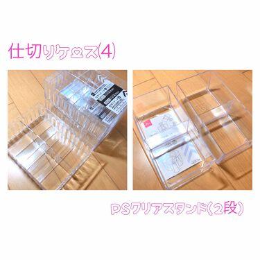 コスメ収納/DAISO/その他化粧小物を使ったクチコミ(4枚目)