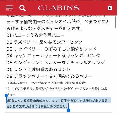 コンフォート リップオイル /CLARINS/リップグロスを使ったクチコミ(4枚目)