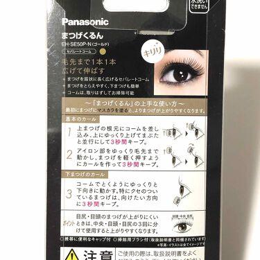 まつげくるん(セパレートコーム) EH-SE50P/Panasonic/ビューラーを使ったクチコミ(3枚目)