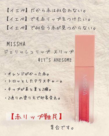 ジェリッシュリップスリップ/MISSHA/口紅を使ったクチコミ(1枚目)