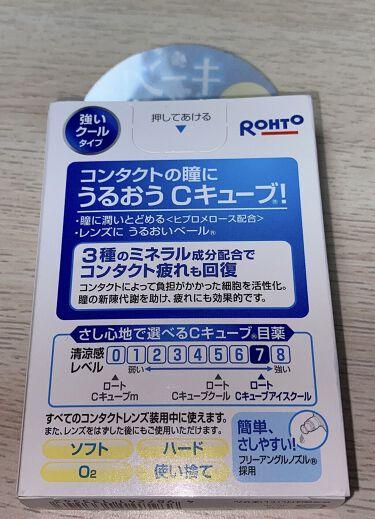 ロートCキューブ アイスクール(医薬品)/ロート製薬/その他を使ったクチコミ(2枚目)