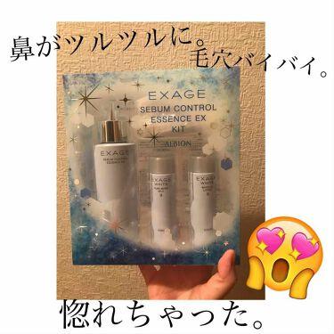 じろ〜さんの「アルビオンシーバム コントロール エッセンス EX<美容液>」を含むクチコミ