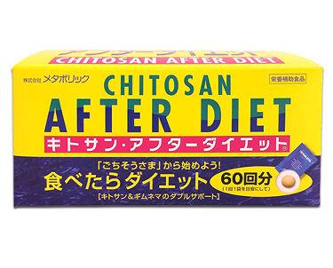 キトサン・アフターダイエット 徳用 メタボリック