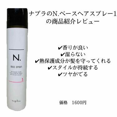 N. ベースヘアスプレー 1/ナプラ/ヘアスプレー・ヘアミストを使ったクチコミ(1枚目)
