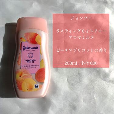 ラスティングモイスチャー アロマミルク/ジョンソンボディケア/ボディミルクを使ったクチコミ(2枚目)