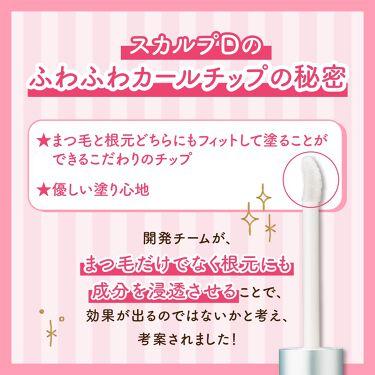 スカルプD ボーテ ピュアフリーアイラッシュセラム/アンファー/まつげ美容液を使ったクチコミ(5枚目)