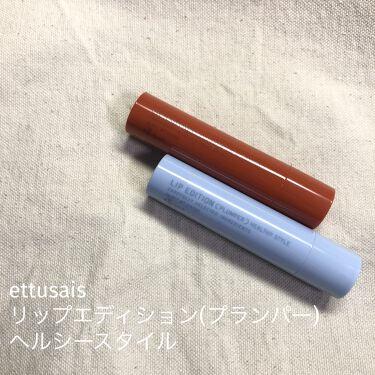 リップエディション(プランパー)リッチスタイル/ヘルシースタイル/ettusais/リップケア・リップクリームを使ったクチコミ(1枚目)