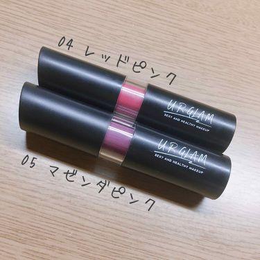 UR GLAM CREAMY LIPSTICK EX/URGLAM/口紅を使ったクチコミ(1枚目)