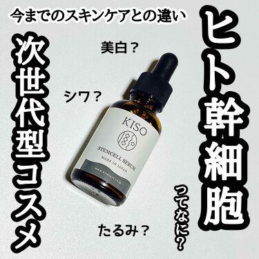 ステム セルフ セラム/KISO/美容液を使ったクチコミ(1枚目)