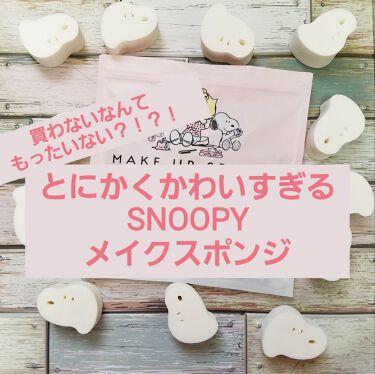 MAKE UP SPONGE  Snoopy diecut type/粧美堂/パフ・スポンジを使ったクチコミ(1枚目)
