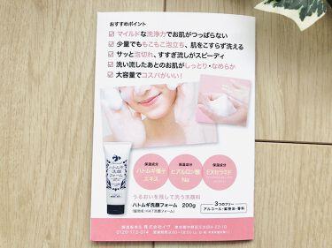 ハトムギ洗顔フォーム/株式会社イヴ/洗顔フォームを使ったクチコミ(6枚目)