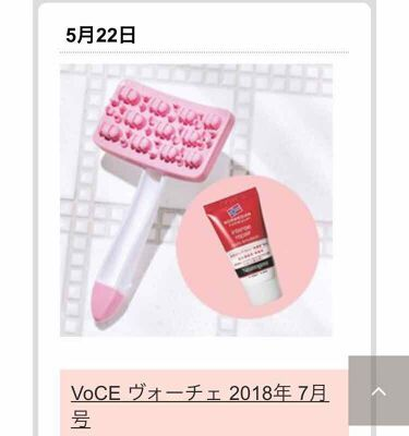 VOCE/VoCE (ヴォーチェ)/書籍を使ったクチコミ(2枚目)