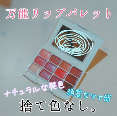 12色 リップ パレット/LOUJENE/口紅を使ったクチコミ(1枚目)