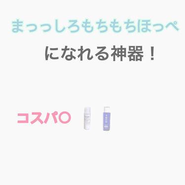 乳液・敏感肌用・しっとりタイプ/無印良品/乳液を使ったクチコミ(1枚目)
