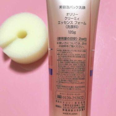 クリーミィ エッセンス フォーム/オリリー/洗顔フォームを使ったクチコミ(2枚目)