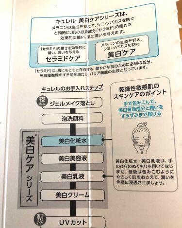 美白化粧水 III とてもしっとり/Curel/化粧水を使ったクチコミ(3枚目)