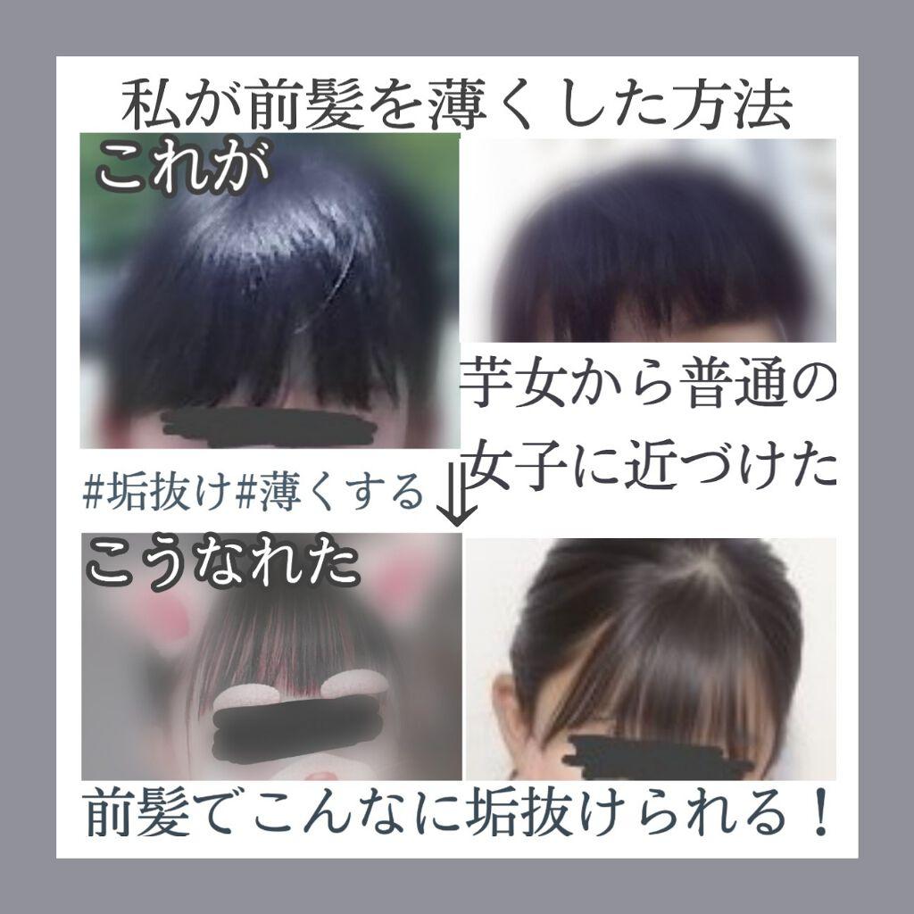 薄く する 切り 方 前髪