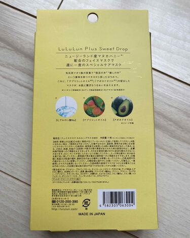 ルルルンプラス スウィートドロップ/ルルルン/シートマスク・パックを使ったクチコミ(3枚目)