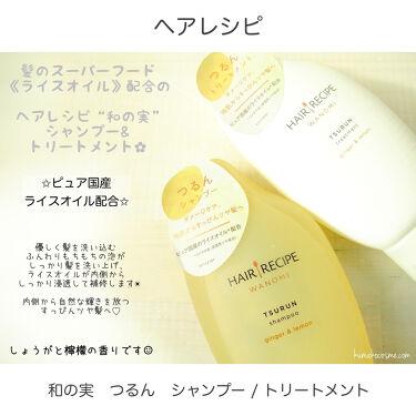 ヘアレシピ和の実 つるん シャンプー/トリートメント/HAIR RECIPE/シャンプー・コンディショナーを使ったクチコミ(2枚目)