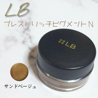 プレストリッチピグメントN/LB/ジェル・クリームアイシャドウを使ったクチコミ(1枚目)