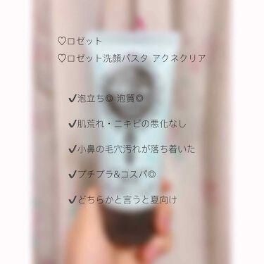 ロゼット洗顔パスタ アクネクリア/ロゼット/洗顔フォームを使ったクチコミ(2枚目)