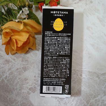 薬用歯磨き粉ペースト/MOTETAMA(モテたま)/歯磨き粉を使ったクチコミ(2枚目)