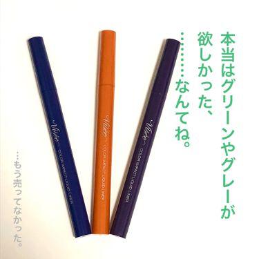 カラーインパクト リキッドライナー/Visée/リキッドアイライナーを使ったクチコミ(4枚目)